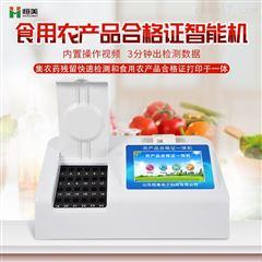 HM-G24食用农产品合格证检测打印一体机