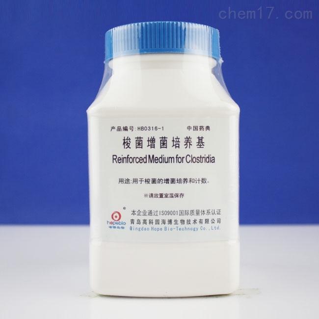 梭菌增菌培养基(2015药典