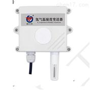 氢气温湿度变送器RS485
