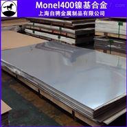 Monel400是什么材料蒙乃尔400标准耐蚀性能
