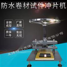 LBTZ-5型天津向日葵app官方下载色斑華北地區防水卷材試件衝片機