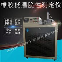 LBTZ-14型天津向日葵app官方下载華北地區橡膠低溫脆性測定儀
