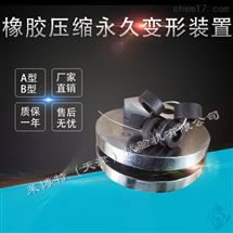 LBTZ-16型天津向日葵app官方网站入口華北地區橡膠壓縮變形裝置