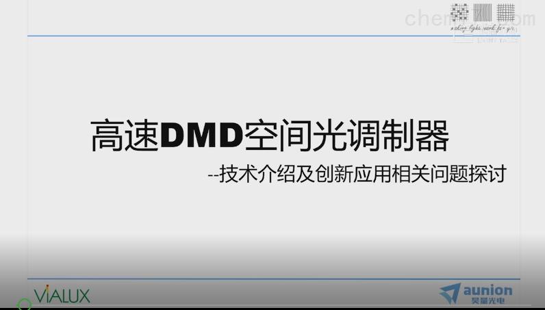 昊量光电DMD及液晶空间光调制器干货
