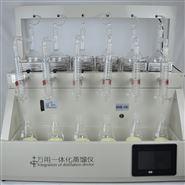 一体化全自动蒸馏仪