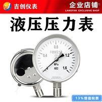 液压压力表厂家价格型号 304 316L