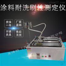 LBTZ-36型天津向日葵APP官方网站下载華北地區防水塗料耐洗刷測定儀