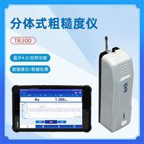 PRSR300中科普锐平板粗糙度仪表面形状测量仪