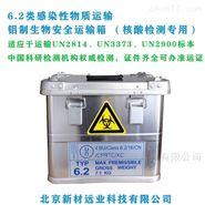 UN2814铝镁合金运送箱生物安全运输箱
