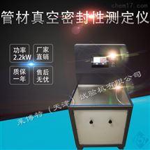 LBTH-17管材真空度測定儀天津美特斯廠家供應