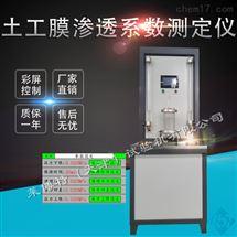 LBT-7型土工材料滲透係數測定儀天津向日葵app官方下载廠家