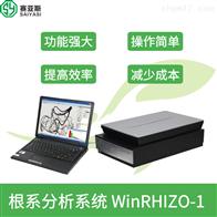 WinRHIZO-1根系分析检测仪