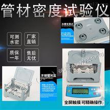 LBTH-12型塑料管材密度測定儀天津向日葵app官方网站入口華北地區