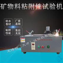 LBTZ-28型礦物粒料粘附性試驗機天津向日葵app官方下载華北地區