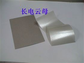 软质云母板、软质云母片