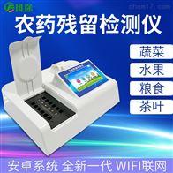 FT-NC24-1农药检测仪价格
