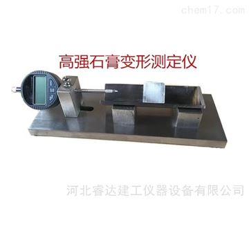 石膏变形测定仪