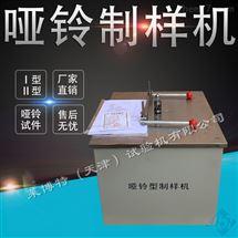 LBTH-15型天津向日葵app官方下载色斑生產廠家啞鈴型製樣機