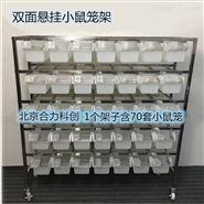 小鼠笼架含70个笼 北京合力科创
