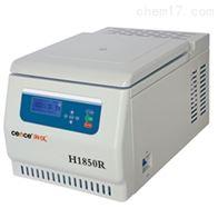 H1850R湖南湘仪台式高速冷冻离心机