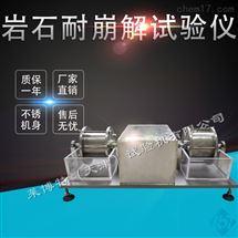 LBTYS-15天津向日葵app官方下载生產廠家岩石耐崩解試驗儀