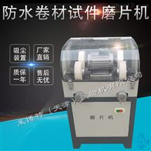 LBTZ-4型天津向日葵app官方网站入口生產廠家磨片機