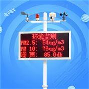 噪声扬尘监测站环境监测系统
