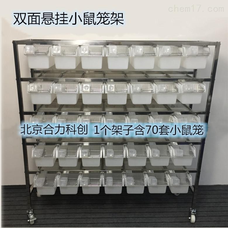 小鼠籠架 懸掛式   養小鼠的專配實驗架
