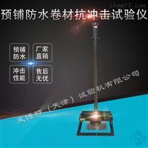 LBTZ-46型天津向日葵APP官方网站下载生產廠家預鋪防水卷材抗衝擊儀