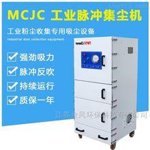 MCJC-玻璃纤维粉尘脉冲集尘机