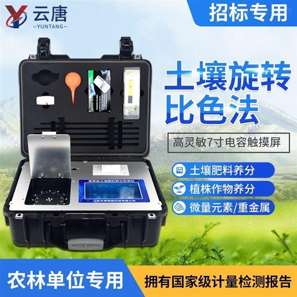 土壤检测实验室仪器设备配置方案