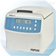 PRP400湖南湘儀美容PRP注射移植離心機