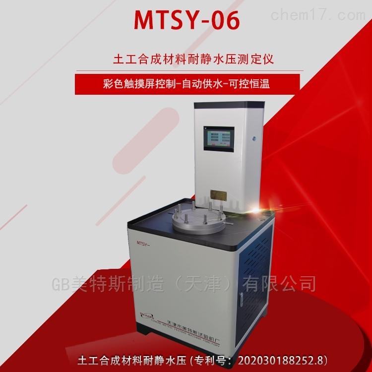土工合成材料耐靜水壓測定儀
