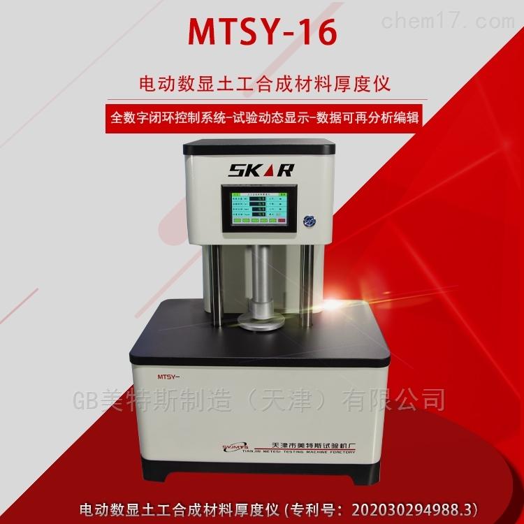 電動數顯土工合成材料厚度儀-試驗方式