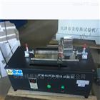GBY-40礦物粒粘附性試驗儀