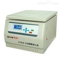 CTK80湖南湘仪自动脱盖离心机