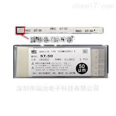 RKC理化热电偶温度传感器ST-50