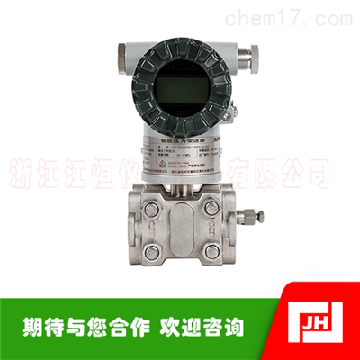 SUPCON中控CXT系列高精度智能压力变送器