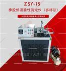 橡膠低溫脆性測定儀-GB/T15256