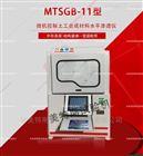 微機控制土工布水平滲透儀-GB/T17633