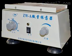 ZW-A微量振蕩器