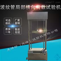 LBTH-1型塑料波紋管局部橫向荷載儀電源電壓:220V