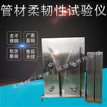 LBTH-3型管材柔韌性試驗儀全不鏽鋼材料製成