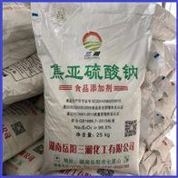 食品级亚硫酸钠价格