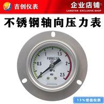 不锈钢轴向压力表厂家价格型号 304 316L