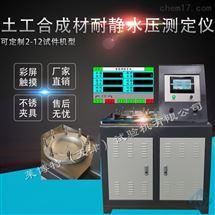 LBT-6型向日葵app官方下载土工材料耐靜水壓儀多孔板透孔ф3mm