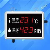 温湿度看板高精度传感器