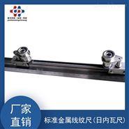 金屬標準線紋尺-長度計量器具