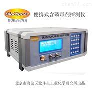 pBD5-CWD便攜式含磷毒劑探測儀