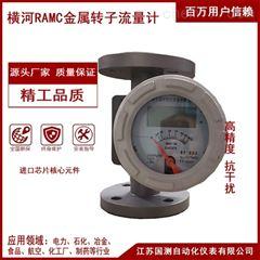 横河RAMC金属转子流量计